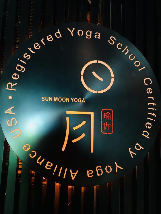 西安日月瑜伽