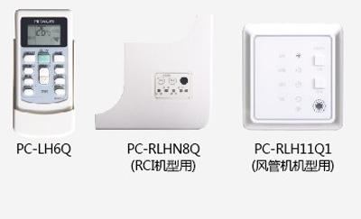 无线遥控器和接收器
