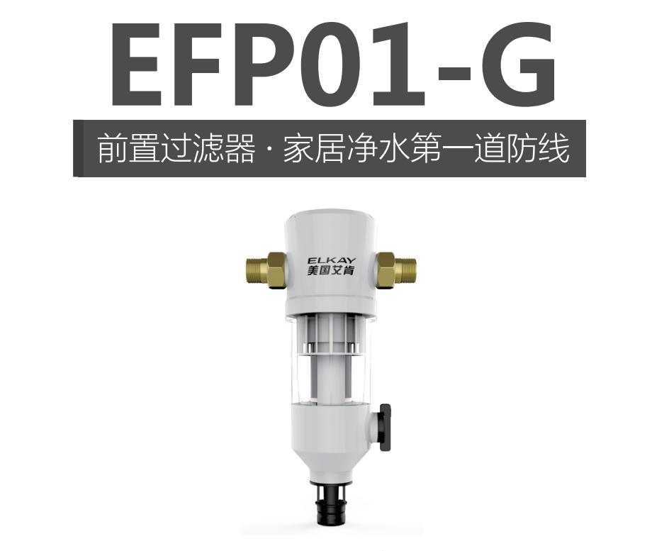 陕西净水系统-EFP01-G