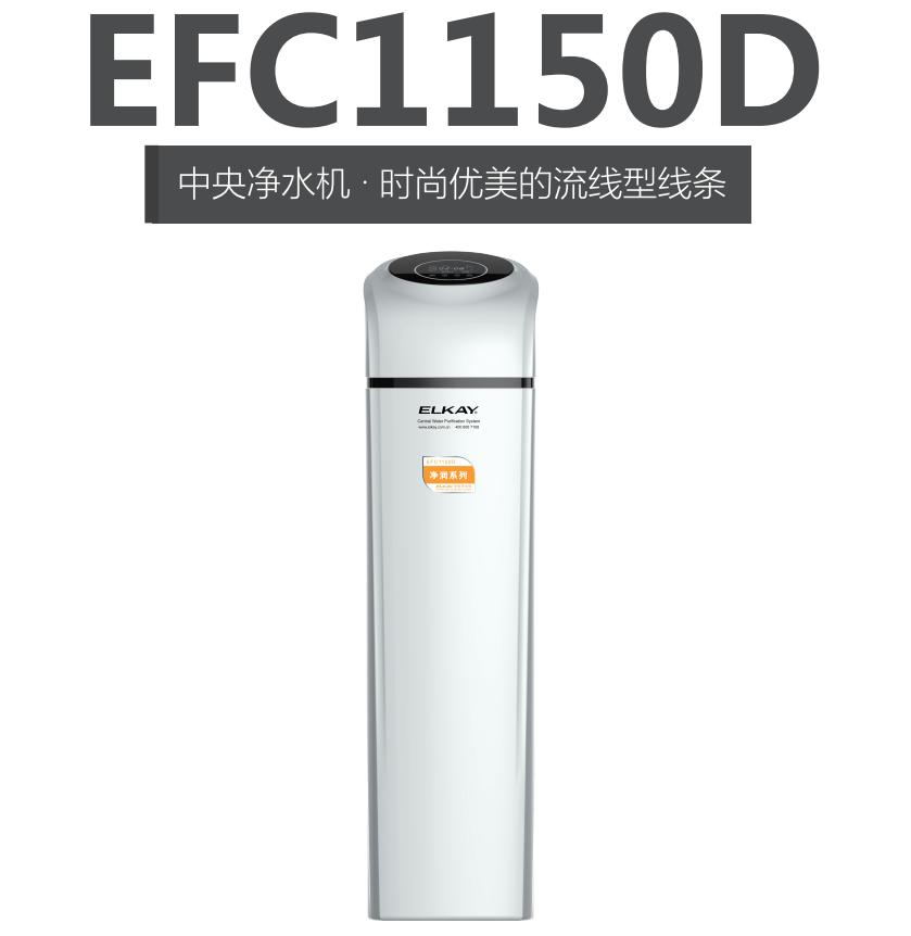 西安艾肯净水机-EFC1150D