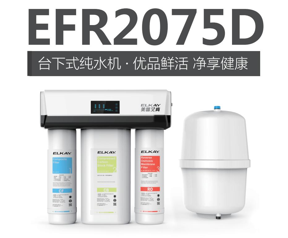 陕西艾肯净水系统-EFR2075D