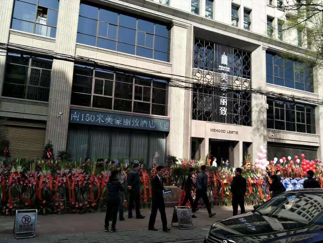 美豪麗致酒店消防工程施工案例