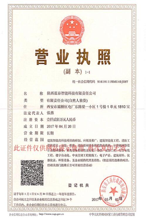 陝西消防工程公司營業執照