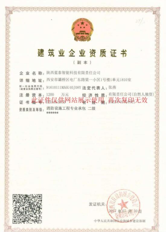 建築企業資質證書(二級)