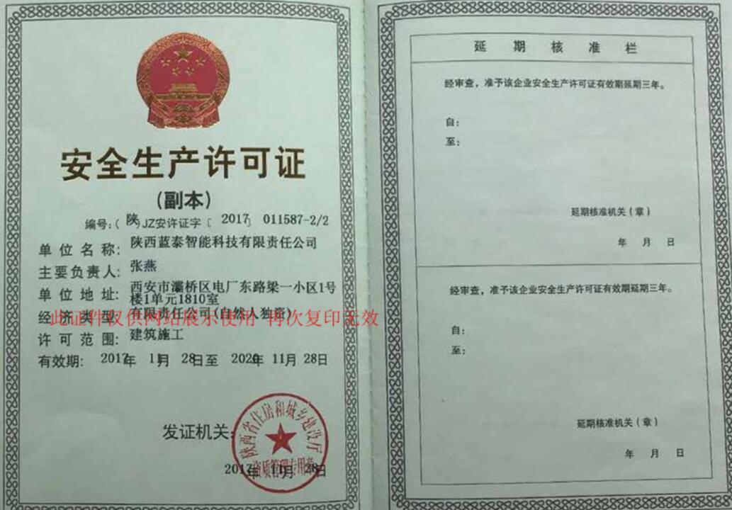 陝西水噴淋係統安生生產許可證