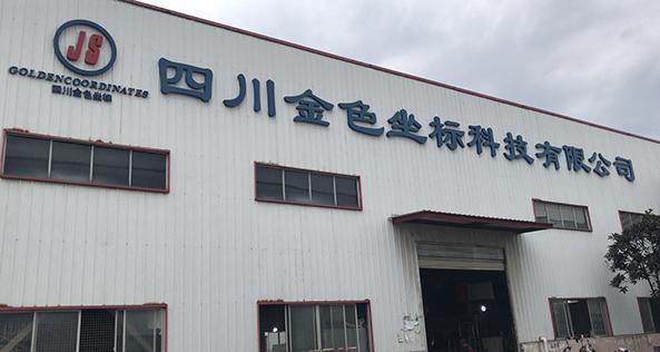 四川金色坐标科技有限公司