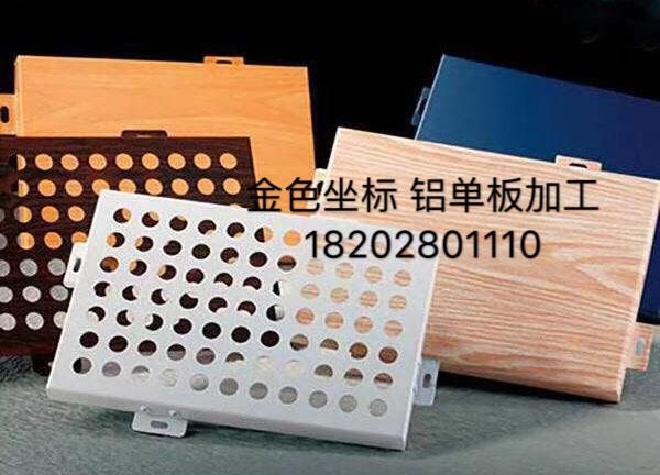四川铝单板加工