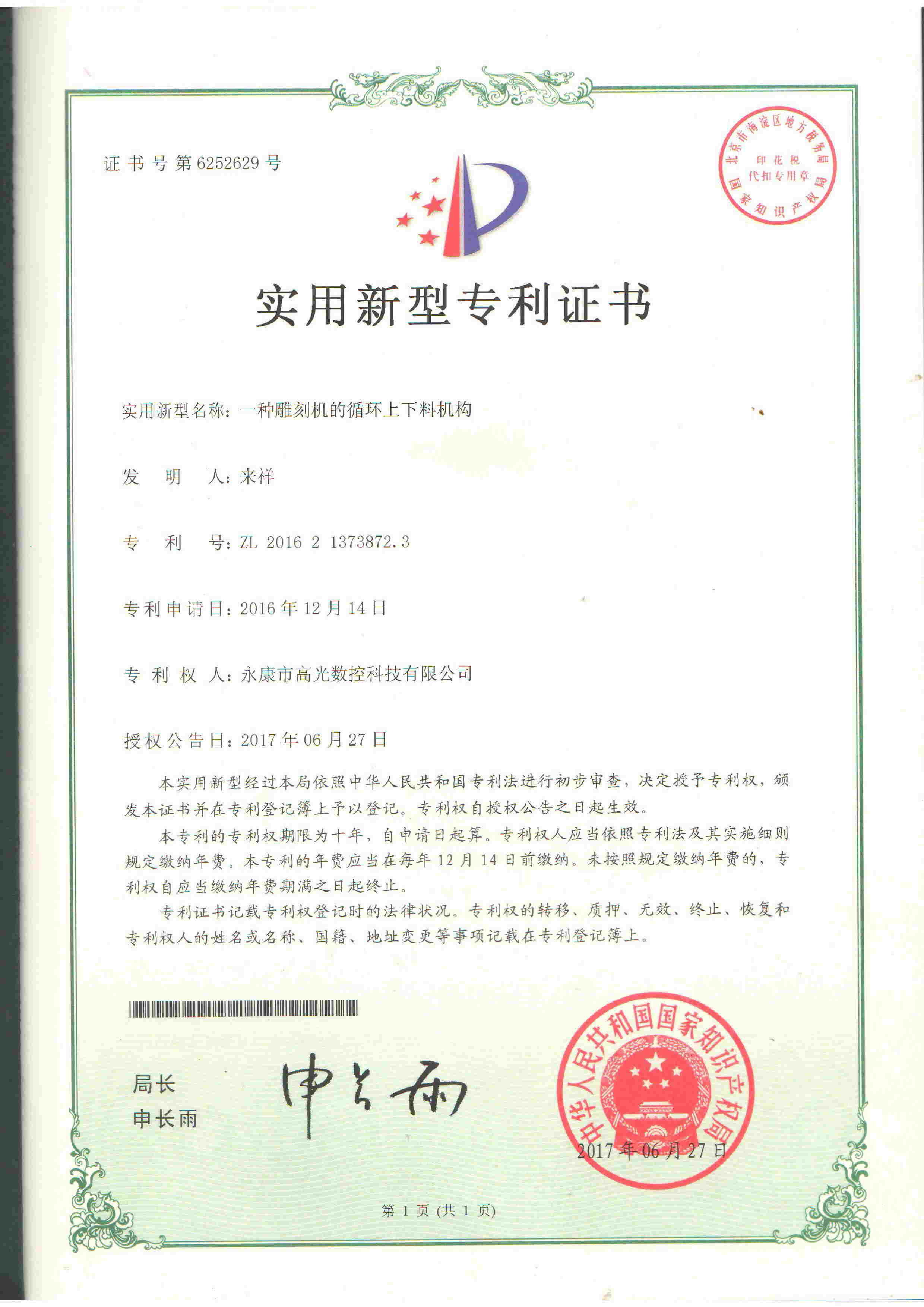 成都广告雕刻机专利证书