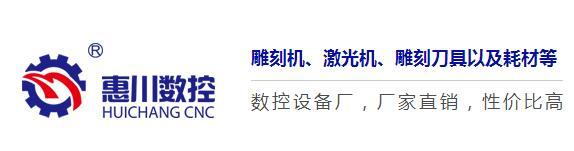 成都金惠川数控科技有限公司