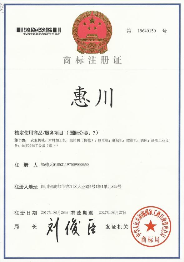 惠川商标注册