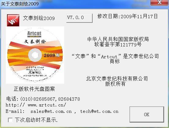 windows7 64位系统下如何运行文泰刻绘2009