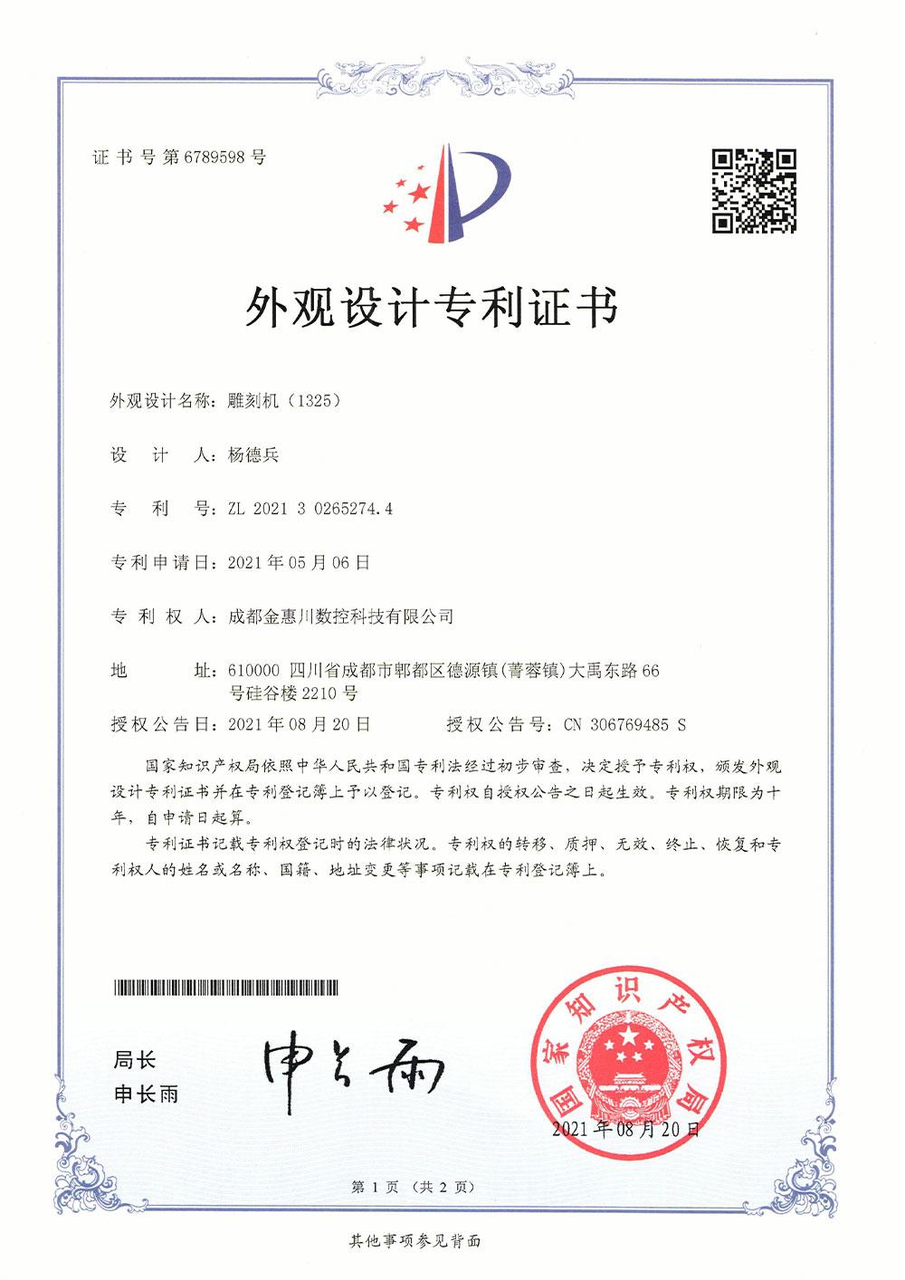 1325外观设计专利证书