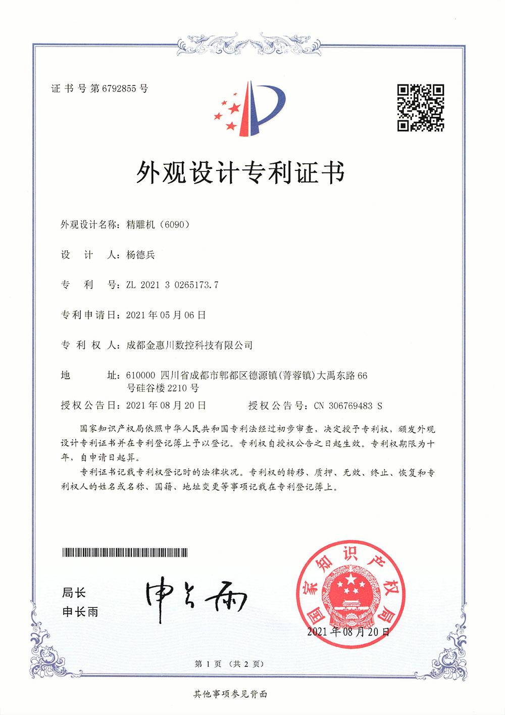 6090外观设计专利证书