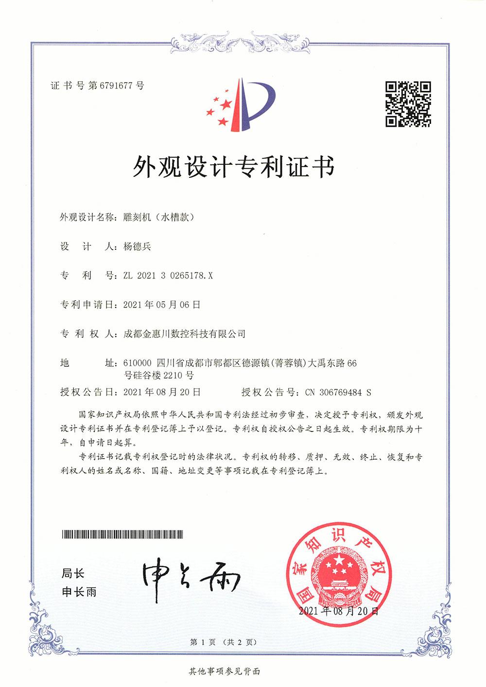 水槽外观专利设计证书