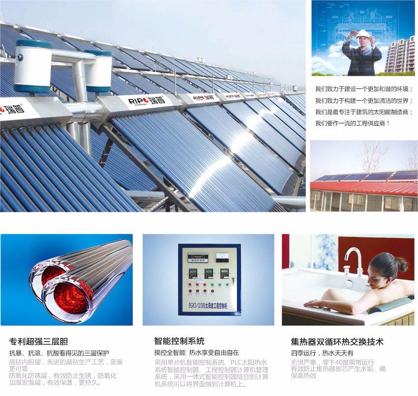 壁挂太阳能批发厂家