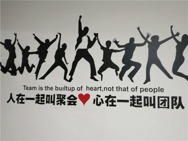 (西安生活垃圾清理)团队宣言——心在一起叫团队