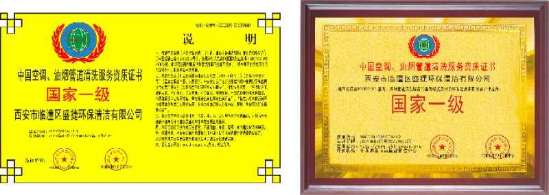 西安市临潼区盛捷环保荣誉证书
