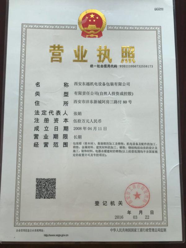 西安木包装箱厂家营业执照