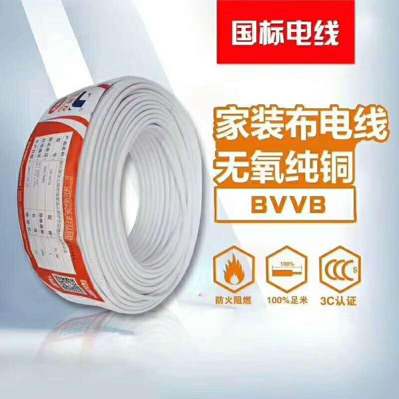 家装工程布电线