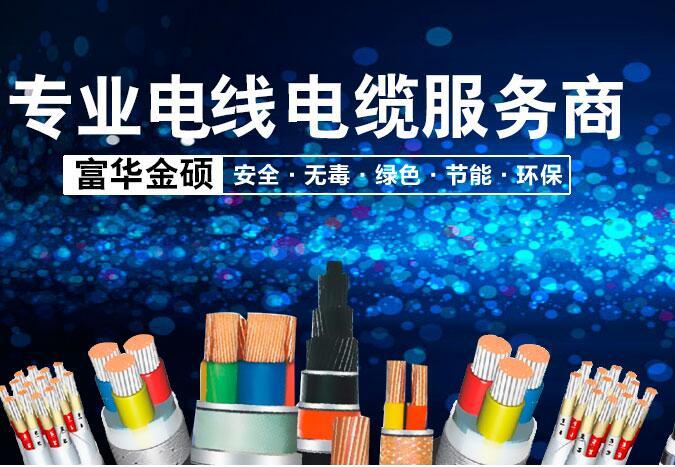 低压电缆销售