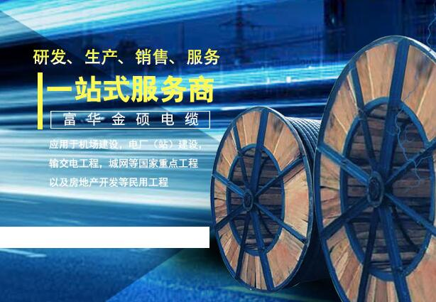 西安富华金硕分享橡套电缆分类