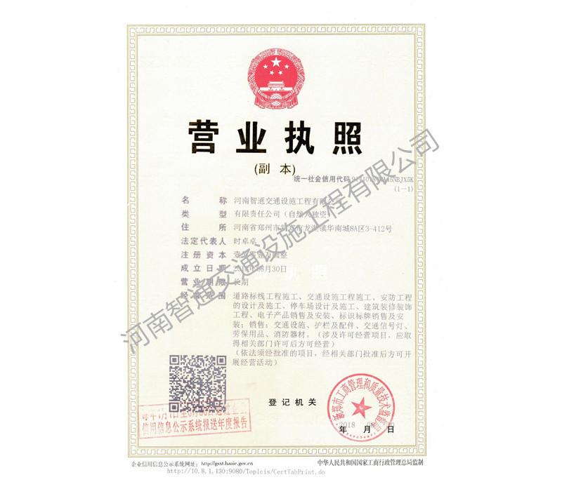 河南daolu划线公司的ying业执照