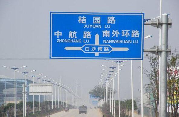 jiao通标志牌