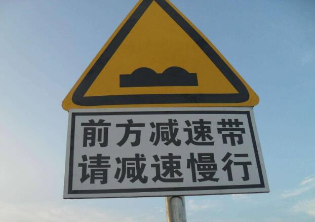 交通反光标牌