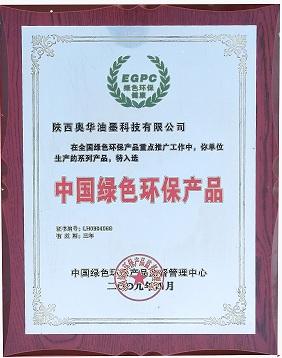 奥华yabo16app-中国绿色环保产品