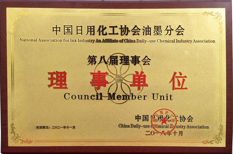 荣获yabo16app分会理事单位称号