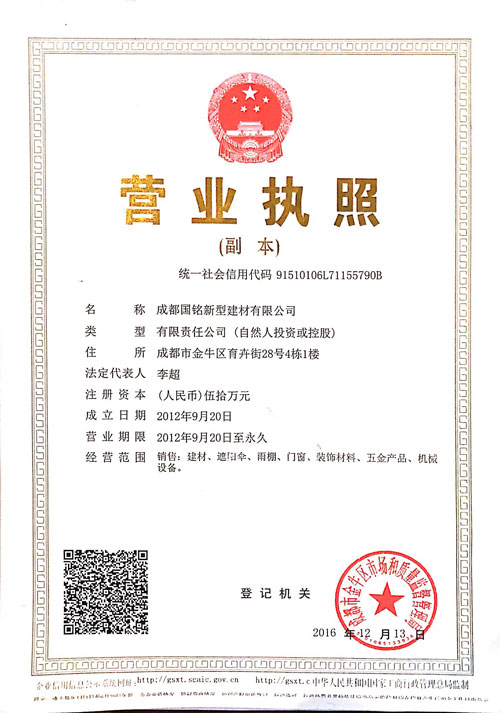 成都国铭新型建材有限公司荣誉资质