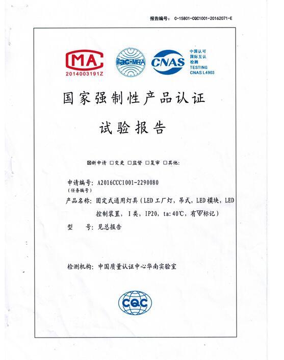AG炸金花照明電器成都有限公司檢驗報告