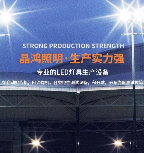 四川體育場館燈