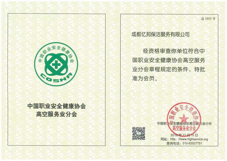 中国职业安全健康协会高空服务业分会
