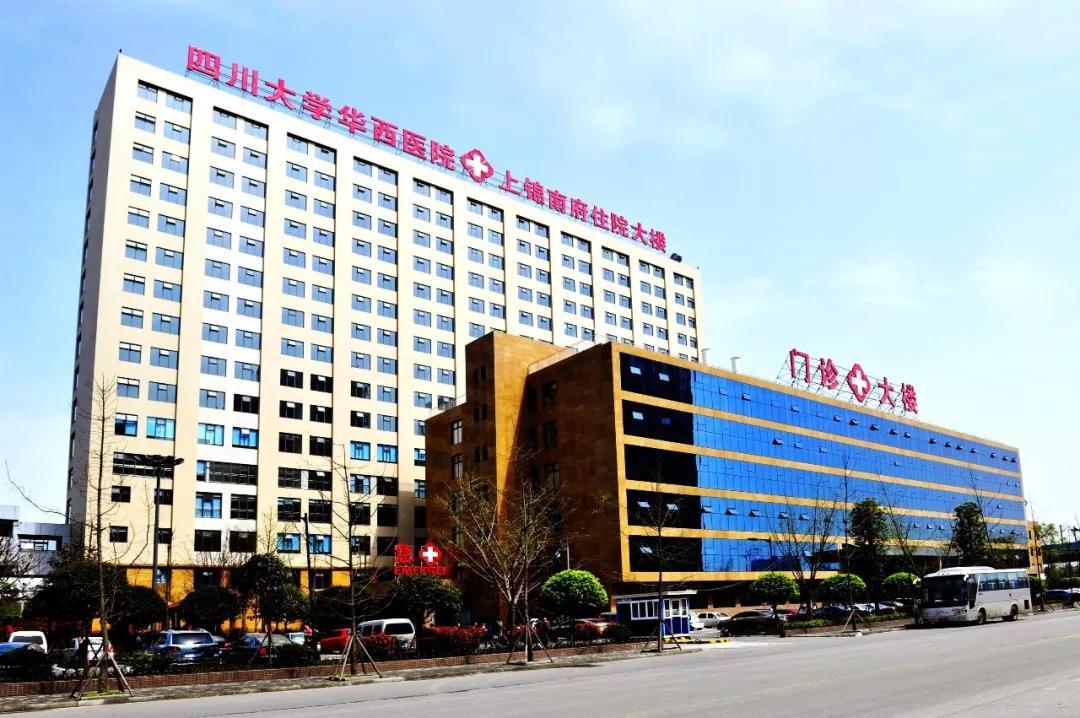四川大学华西医院成都上锦南府分院
