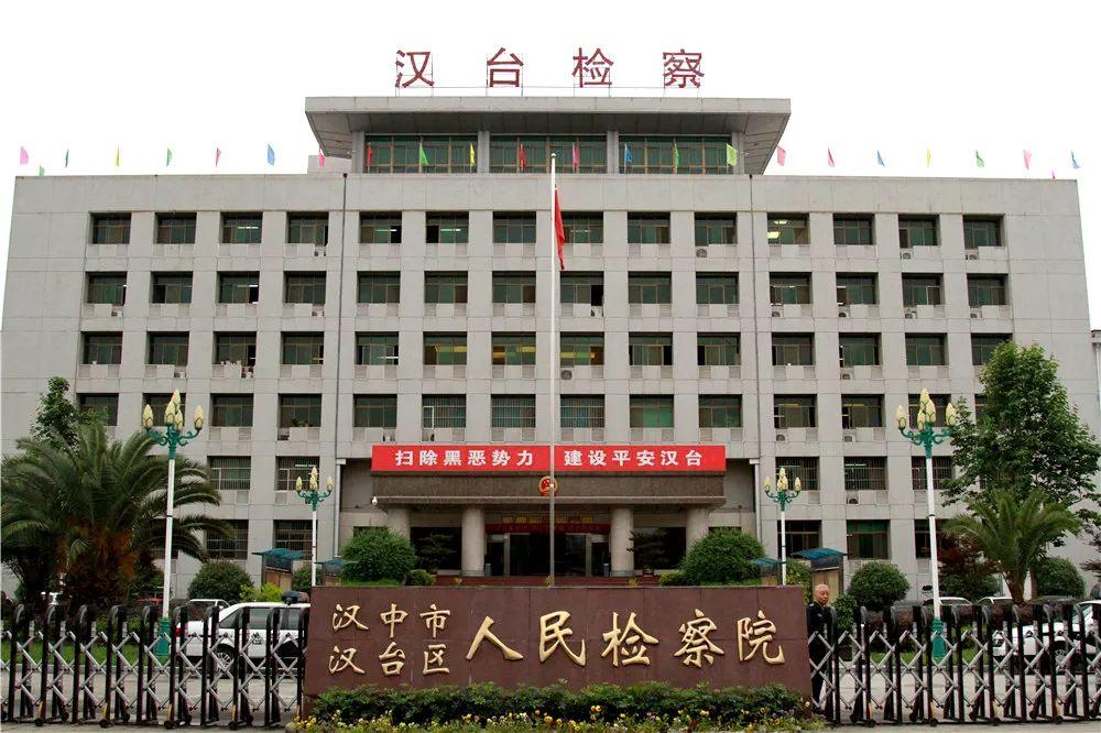汉中市汉台区人民检察院