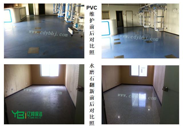 PVC地板、石材地面清洗、翻新、养护、修补服务