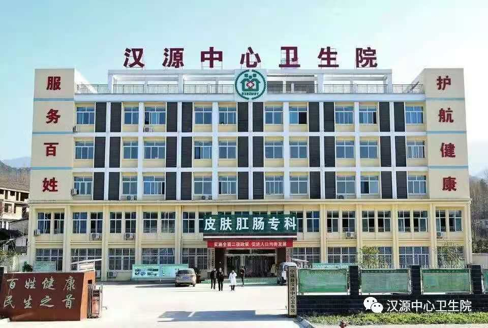 汉源中心卫生院