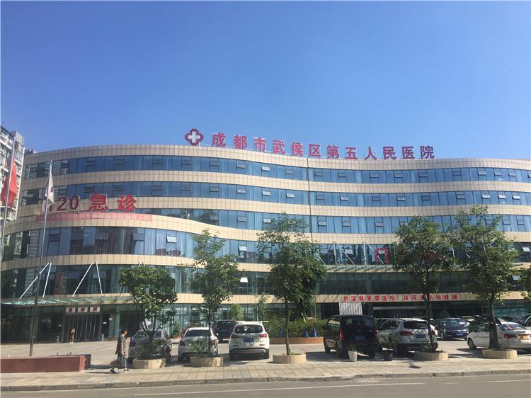 武侯区第五人民医院