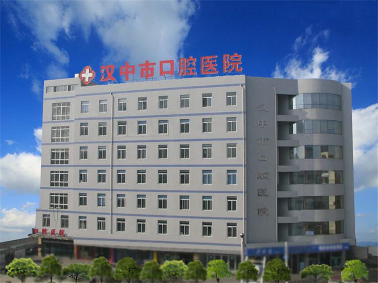 汉中市口腔医院