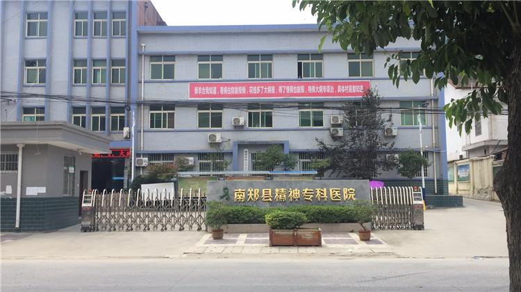 南郑区精神专科医院