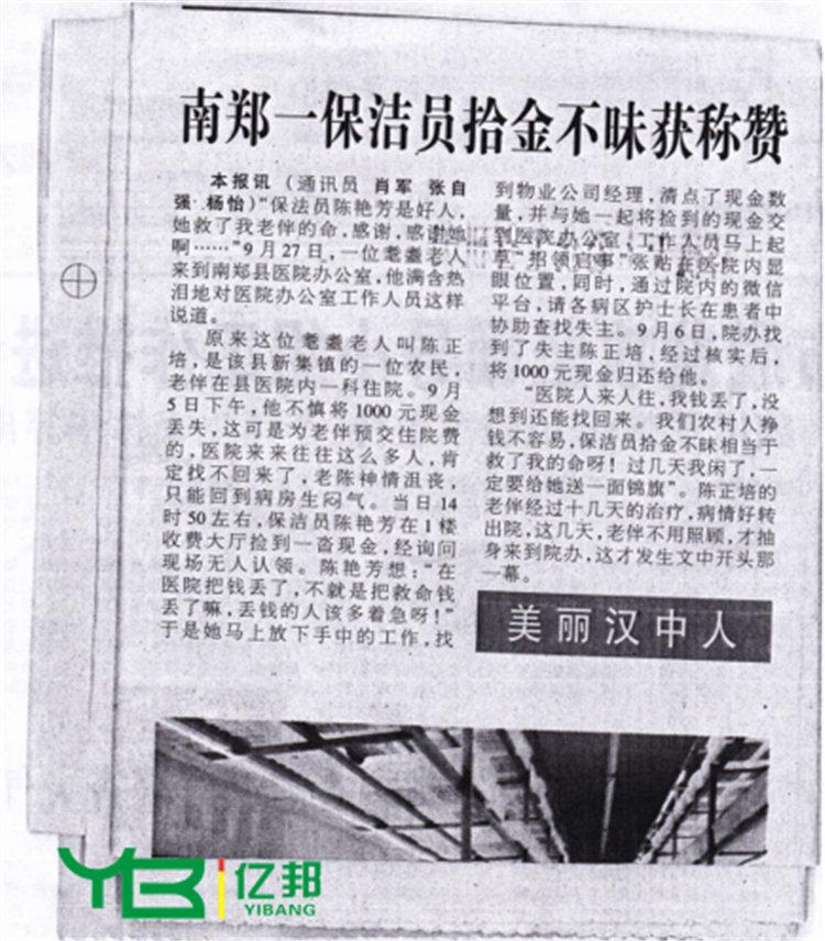 县医院项目部保洁员--陈艳芳拾金不昧的精神登报表扬