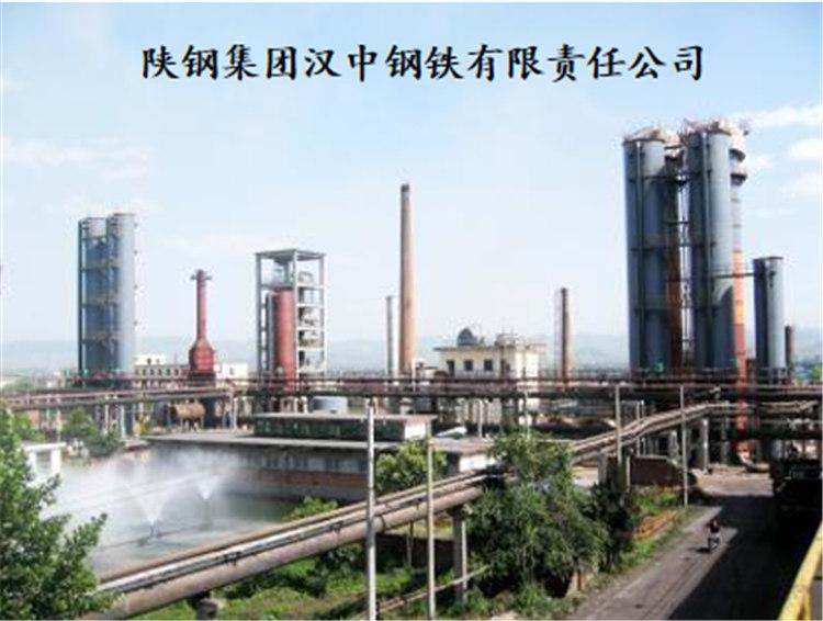 陕钢集团汉中钢铁有限责任公司