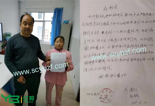 拾金不昧光荣榜----表扬留坝县医院保洁员张洪霞同志