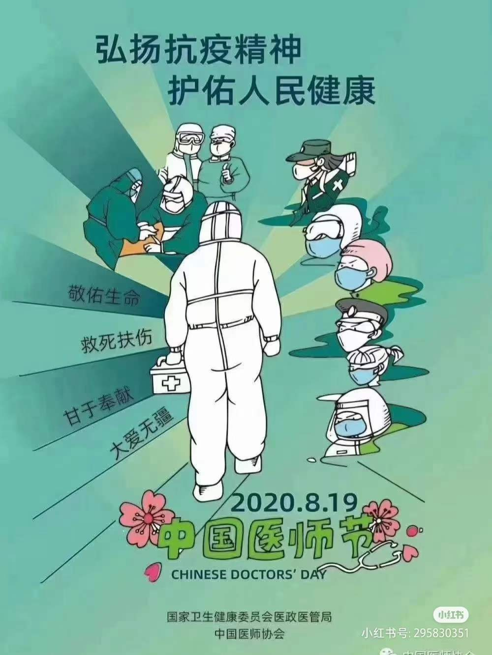 致敬中国医生! 致敬中国医师节!