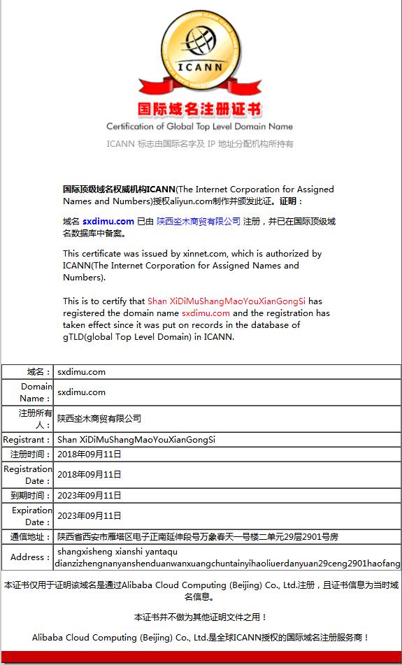 陕西坔木商贸有限公司域名证书