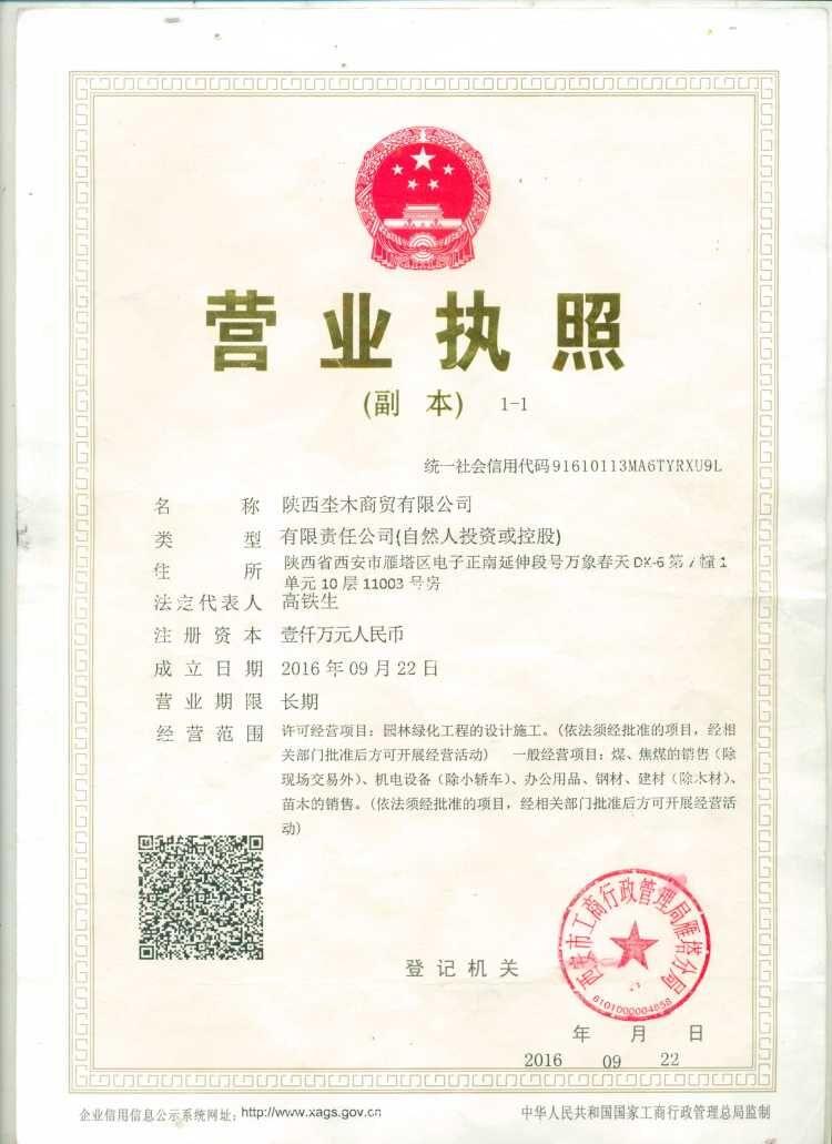 陕西坔木商贸有限公司营业执照