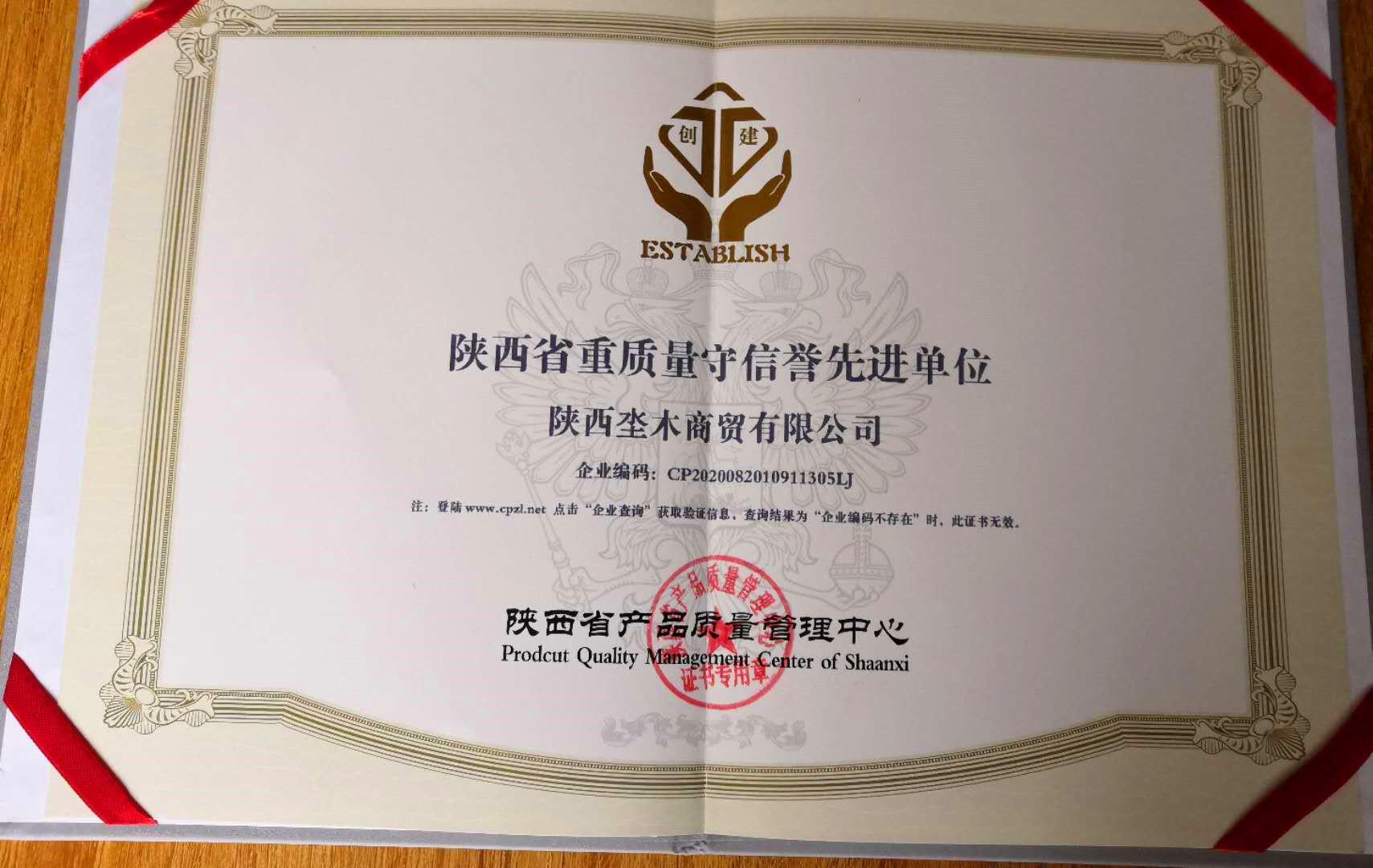 陕西坔木商贸有限公司——陕西省重质量守信誉先进单位