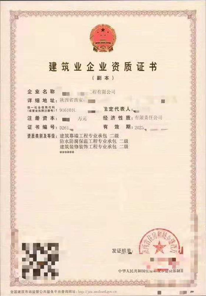 西安XXX建筑工程有限公司