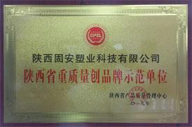 陕西省重质量创品牌示范单位